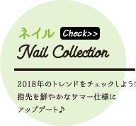 ネイル Nail Collection