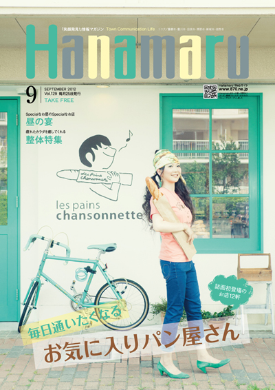Vol.129 2012/09