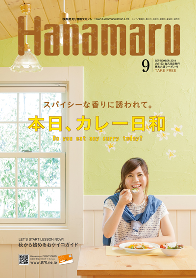 Vol.152 2014/09