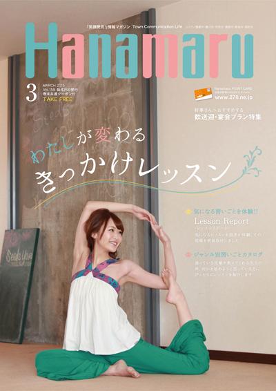 Vol.159 2015/03