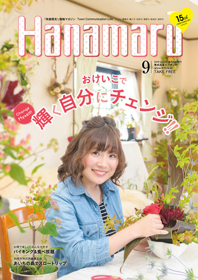 Vol.117 2016/09