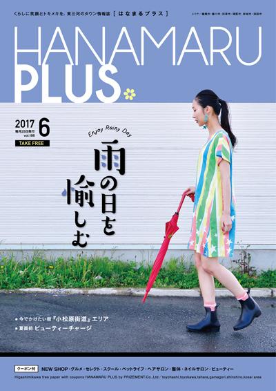 Vol.186 2017/06