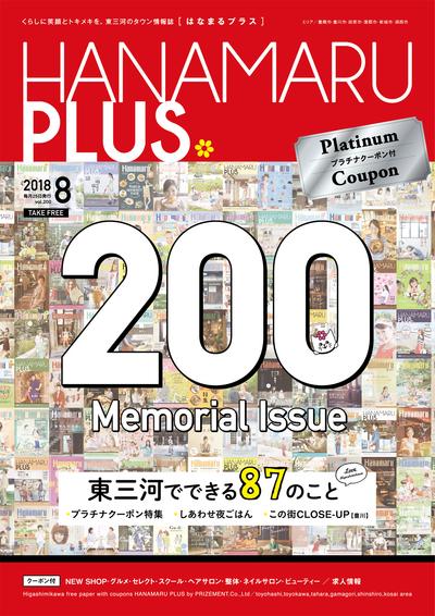 Vol.200 2018/07