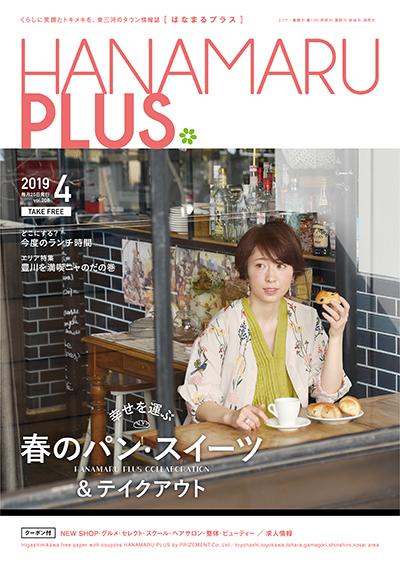 Vol.208 2019/04