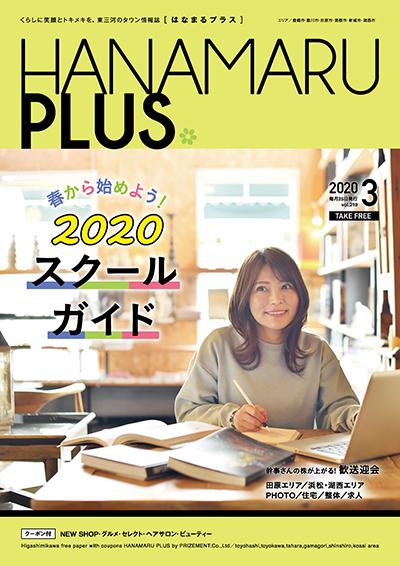 Vol.219 2020/03