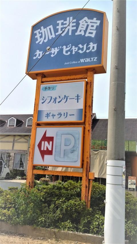 7月25日【火】~8月6日【日】カーザ ビヤンカ喫茶店でアロハシャツ展示即売会開催!!