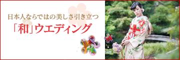 日本人ならではの美しさ引き立つ「和」ウエディング