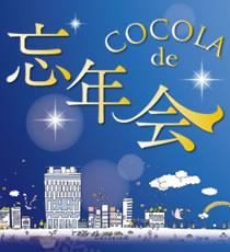 COCOLA de 忘年会