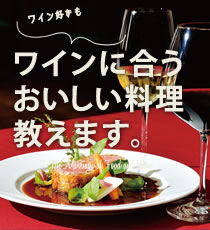 ~The Marriage of Food and Wine~