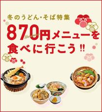冬のうどん・そば特集「870円メニューを食べに行こう!!」