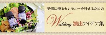 Wedding演出アイデア集