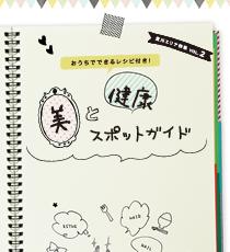 豊川エリア特集Vol.2