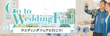 Go to Wedding Fair! ウェディングフェアに行こう!