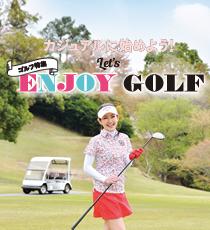 <ゴルフ特集>カジュアルに始めよう!LET'S ENJOY GOLF