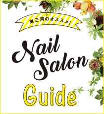 東三河のオススメ!Nail Salon Guide