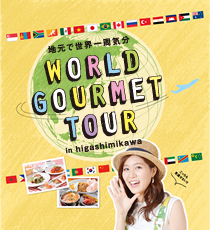 地元で世界一周気分|WORLD GOURMET TOUR