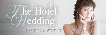 The Hotel Wedding ホテルウェディングの全て
