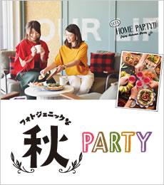 フォトジェニックな秋PARTY