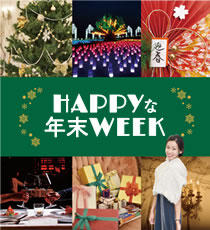 HAPPYな年末WEEK[Christmas&お正月準備]
