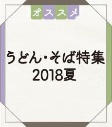 オススメうどん・そば特集2018夏