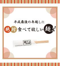 平成最後の年越しに「絶対食べて欲しい麺!!」