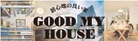 居心地の良い家<GOOD MY HOUSE>