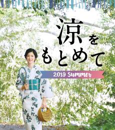 涼をもとめて 2019 SUMMER
