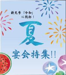 夏宴会特集!!