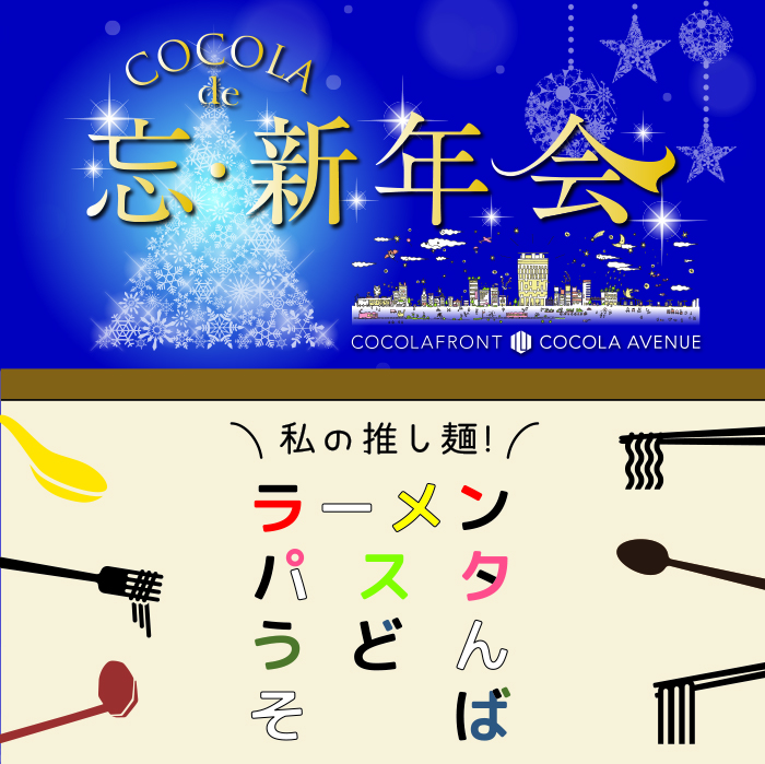 COCOLA de 忘・新年会 & 私の推し麺!