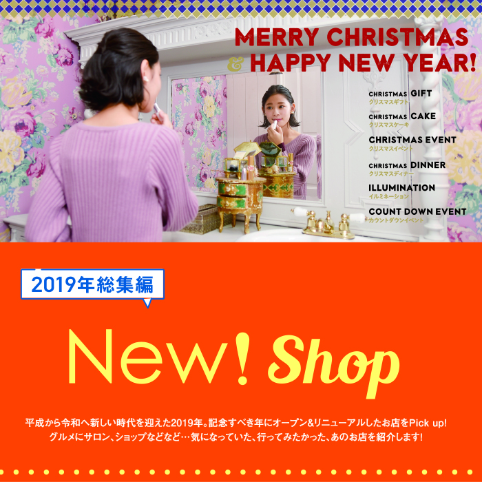 MERRY CHRISTMAS & HAPPY NEW YEAR/2019年NEW!SHOP