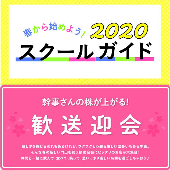 歓送迎会にオススメのショップ&スクール特集2020