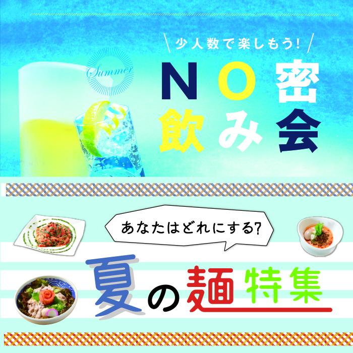 NO密飲み会&夏の麺特集