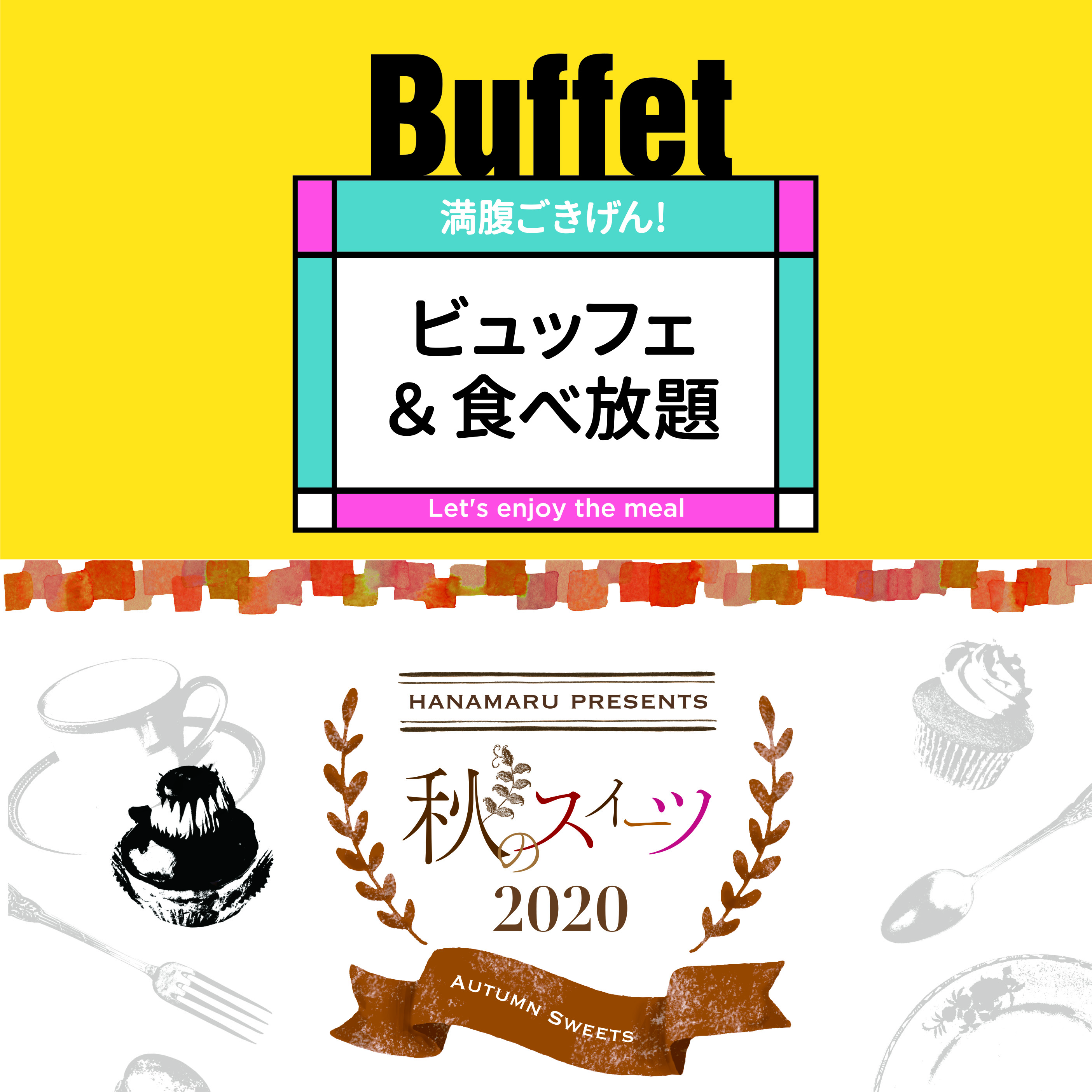 ビュッフェ&食べ放題+秋のスイーツ2020