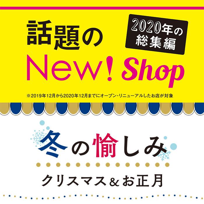 NEW!SHOP2020+クリスマス&お正月