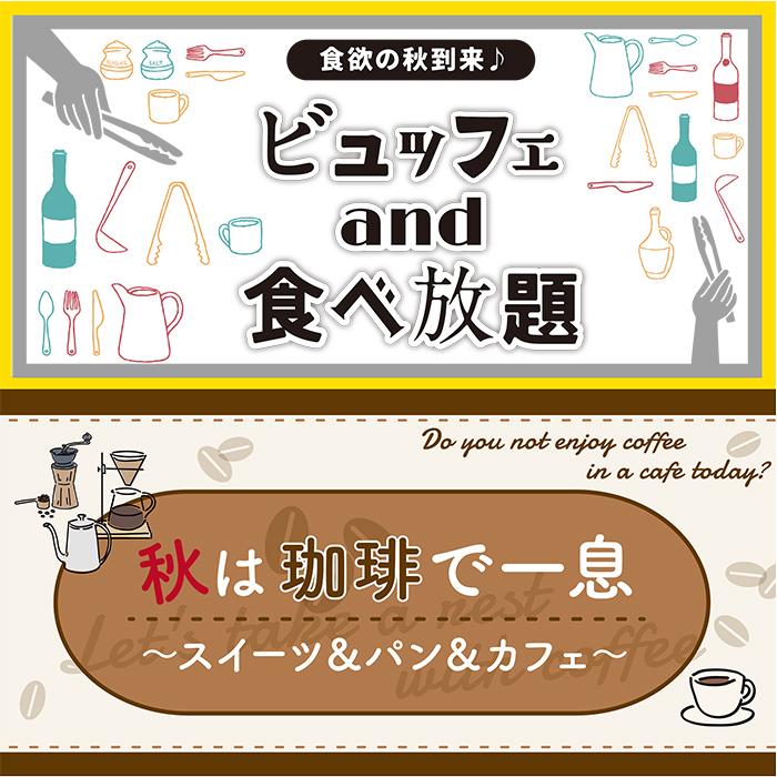 ビュッフェand食べ放題+~スイーツ&パン&カフェ~