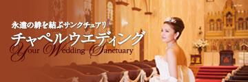 永遠の絆を結ぶサンクチュアリ チャペルウエディング Your Wedding Sanctuary