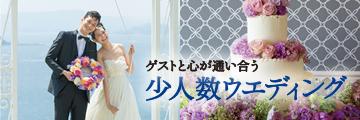 ゲストと心が通い合う少人数ウエディング|Heartful Small Wedding