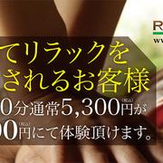 RERAC 豊橋西幸店店舗ページへ