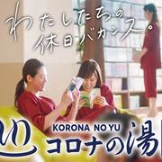 コロナの湯 豊川店店舗ページへ