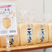 食パン専門店 一本堂 豊川大崎店