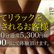 RERAC 田原店店舗ページへ