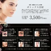 東京中央美容外科 浜松院店舗ページへ