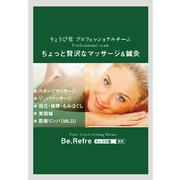 Be.Refre りょうび堂グループ店舗ページへ