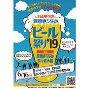 豊橋まちなかビール祭り'19実行委員会