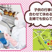 天狗缶詰株式会社 白鳥工場
