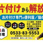猫のしっぽ(豊川店・豊橋店)