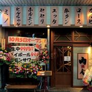 肉人 豊橋駅前店