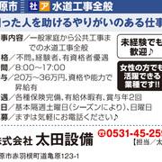 株式会社 太田設備店舗ページへ