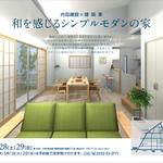 内田建設株式会社